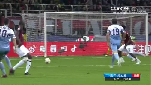 [意甲]第32轮:AC米兰1-0拉齐奥 比赛集锦