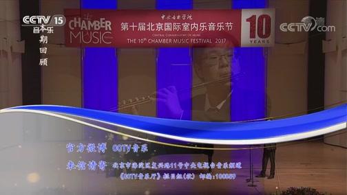 """《CCTV音乐厅》 20190415 """"漫步经典""""系列音乐会(77) 中央音乐学院第十届北京国际室内乐音乐节开幕音乐会(上)"""