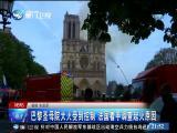 两岸新新闻 2019.04.16 - 厦门卫视 00:28:24