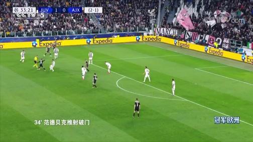 [冠軍歐洲]C羅難救主 阿賈克斯再進4強