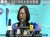 两岸新新闻 2019.04.17 - 厦门卫视 00:28:36