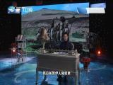 复活节岛雕像之谜 两岸秘密档案 2019.04.17 - 厦门卫视 00:40:45
