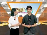 炫彩生活 (美食汽车版)2019.04.18 - 厦门电视台 00:13:06