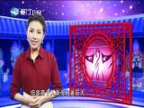 千古长恨(2)斗阵来看戏 2019.04.18 - 厦门卫视 00:49:17