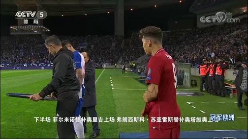 [冠军欧洲]客场大胜波尔图 利物浦晋级欧冠四强