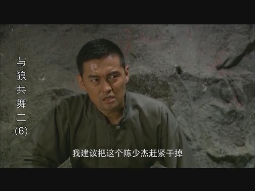 陈少杰欲剿鸡头山土匪 不慎踩中地雷 00:00:57