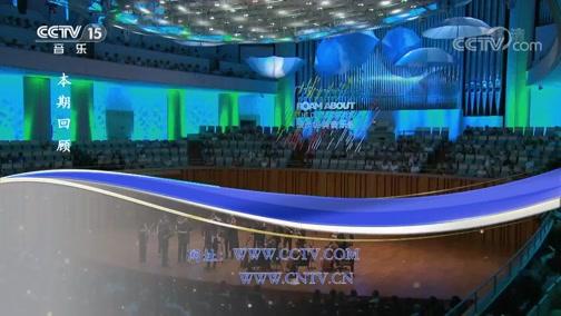 """《CCTV音乐厅》 20190419 """"漫步经典""""系列音乐会(80) """"音符中的四季""""欧洲音乐家室内乐团音乐会(下)"""