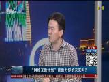 """""""网络互助计划""""能助力你的未来吗? TV透 2019.4.19 - 厦门电视台 00:25:00"""