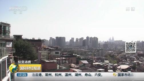 [国际财经报道]投资花费 赏景休闲经商 韩国屋顶经济渐陈范围