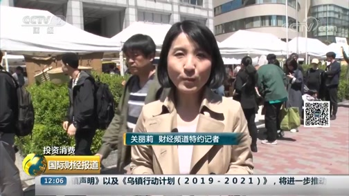 [国际财经报道]投资花费 日本东京咖啡节 不一样的味道体验