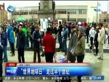 两岸新新闻 2019.04.22 - 厦门卫视 00:28:26