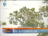 新闻斗阵讲 2019.04.22 - 厦门卫视 00:24:22