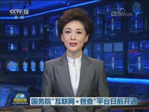 """[视频]国务院""""互联网+督查""""平台日前开通"""
