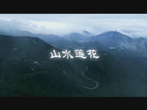 【看见闽西南】山水莲花 00:03:30