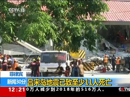[新闻30分]菲律宾 吕宋岛地震已致至少11人死亡