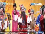牙痕记(4)斗阵来看戏 2019.04.24 - 厦门卫视 00:49:58
