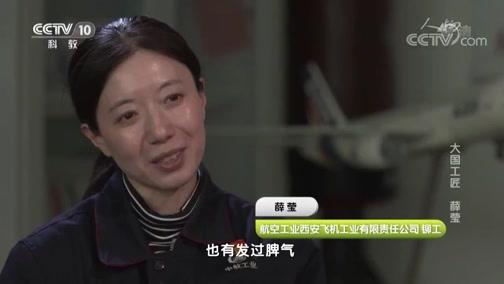 《人物》 20190425 大国工匠 薛莹