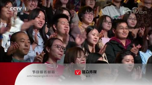 《开讲啦》 20190427 本期演讲者:陈思和
