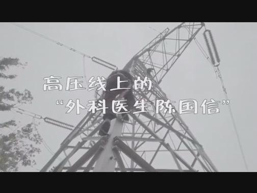 """陳國信:高壓線上的""""外科醫生"""" 00:00:59"""