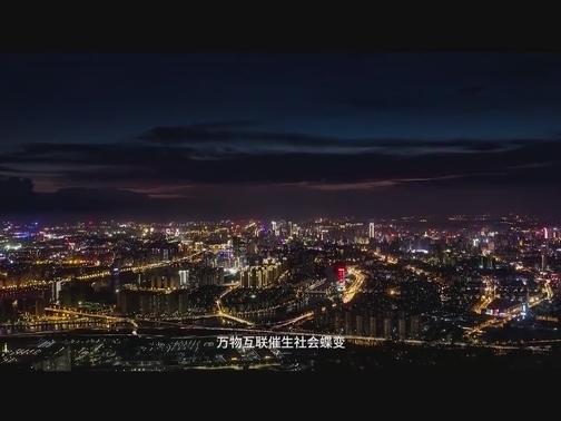第二屆數字中國建設峰會開幕在即 00:00:29