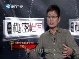 戊戌政变的台前幕后 两岸秘密档案 2019.04.29 - 厦门卫视 00:41:33