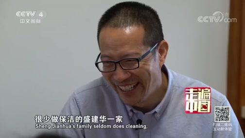 《走遍中国》 20190430 5集系列片《中国智造》(2)智能小管家
