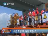 新闻斗阵讲 2019.05.01 - 厦门卫视 00:24:47