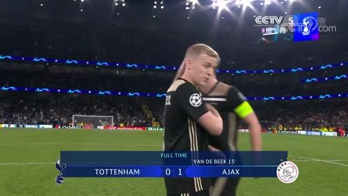 [欧冠]半决赛首回合:托特纳姆VS阿贾克斯 下半场
