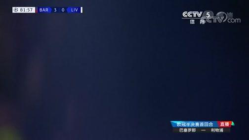 [欧冠]梅西任意球圆月弯刀 利物浦门将扑救不及