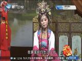 高兰英挂帅(2)斗阵来看戏 2019.05.03 - 厦门卫视 00:49:10