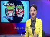 快递行业或将洗牌 两岸共同新闻(周末版) 2019.05.04 - 厦门卫视 00:59:06