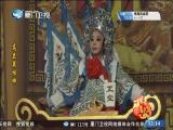XM斗阵来看戏_2019.05.05 - 厦门卫视 00:50:33