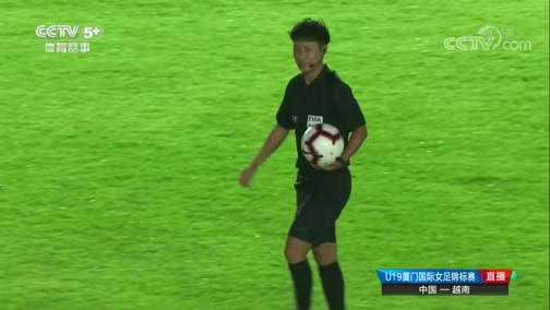 [女足]U19厦门国际女足锦标赛:中国VS越南 上半场