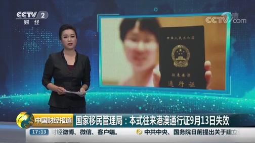 [中国财经报道]国家移民管理局:本式往来港澳通行证9月13日失效