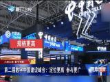 八闽大地 数字领航 两岸直航 2019.05.06 - 厦门卫视 00:30:11