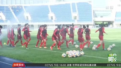 [女足]世界杯前最后集结 中国女足进入冲刺阶段