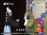 苦命鸳鸯(1)斗阵来看戏 2019.05.06 - 厦门卫视 00:49:01