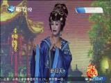 苦命鸳鸯(2)斗阵来看戏 2019.05.07 - 厦门卫视 00:49:22