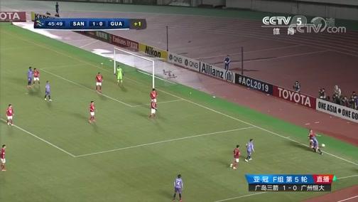 [亚冠]F组第5轮:广岛三箭VS广州恒大 完整赛事