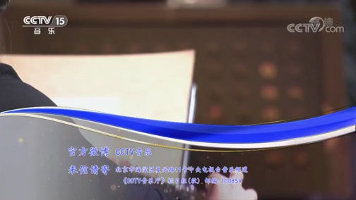 《CCTV音乐厅》 20190508 中国爱乐乐团室内音乐会(上)
