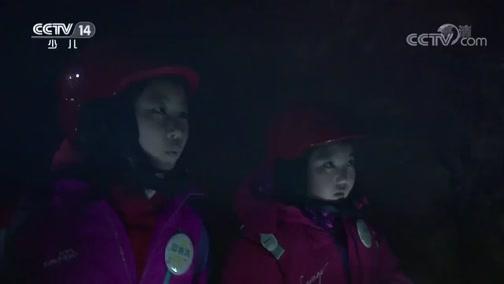 《快乐体验》 20190509 洞穴探秘