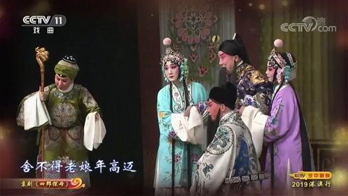芗剧义胜须眉全剧(龙海霞兴芗剧团)