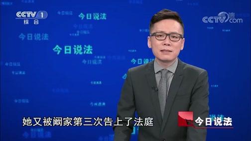 """《今日说法》 20190512 被""""遗弃""""的丈夫(下)"""