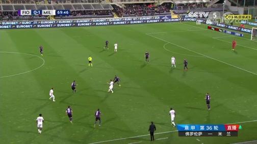 [意甲]第36轮:佛罗伦萨VS AC米兰 下半场