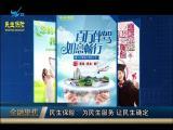 海西经济生活 2019.05.11 - 厦门电视台 00:12:26
