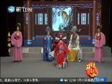 春江明月(3) 斗阵来看戏 2019.05.12 - 厦门卫视 00:49:45