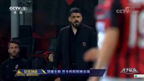 [天下足球]足球制造:顶撞主帅 巴卡约科拒绝出场