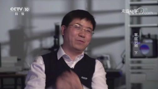 《走近科学》 20190514 掌纹识别(下)