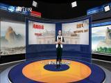新闻斗阵讲 2019.5.16 - 厦门电视台 00:24:30
