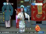 包公自责(4) 斗阵来看戏 2019.05.17 - 厦门卫视 00:48:17